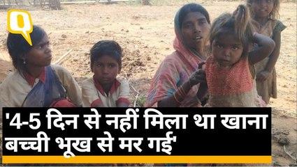 Lockdown में नहीं मिला राशन, Jharkhand में भूख से 5 साल की बच्ची की मौत | Quint Hindi