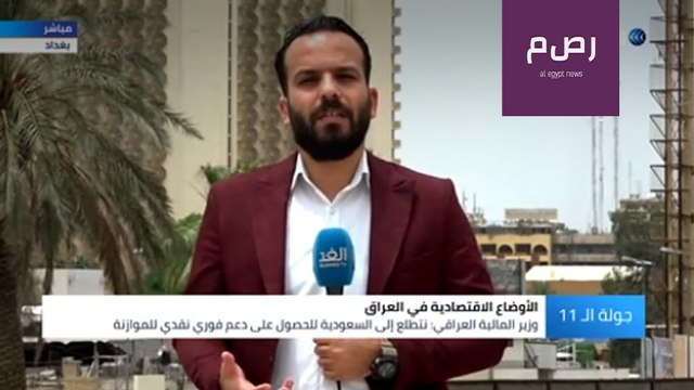 جولة خليجية لوزير المالية العراقي لطلب الدعم المالي.. ما نتائجها؟