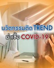 นวัตกรรมติด TREND ฆ่าเชื้อ COVID-19