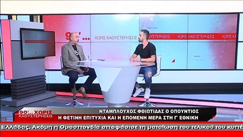 Ο Νίκος Κωτσαλάς στα «90'…Χωρίς Καθυστερήσεις»