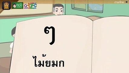 สื่อการเรียนการสอน ไม้ยมก ป.4 ภาษาไทย