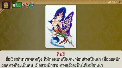 สื่อการเรียนการสอน เรียนรู้คำศัพท์จากเรื่อง ระบำสายฟ้า ป.4 ภาษาไทย