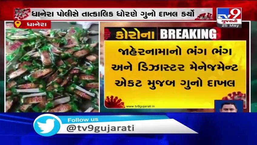 Trader booked for violating lockdown rules in Dhanera, Banaskantha – Tv9GujaratiNews