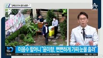 """""""김복동 묘지서 흘린 눈물은…"""""""