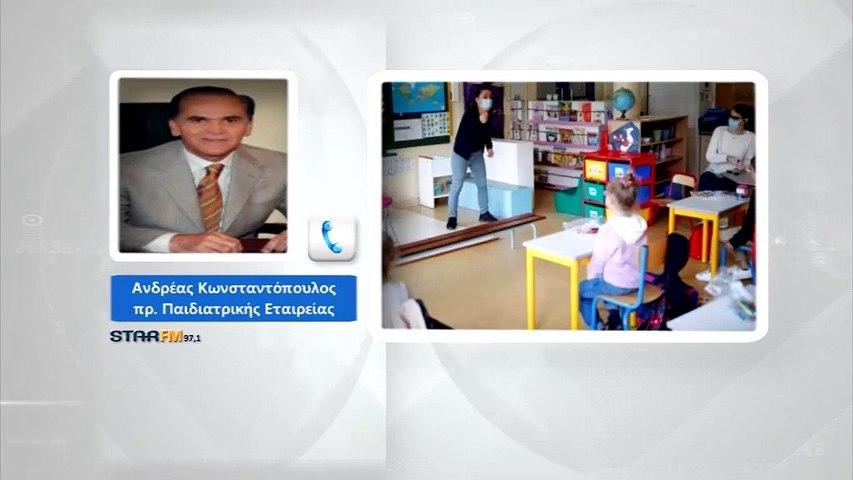 Παιδιατρική Εταιρεία: Επιβάλλεται να ανοίξουν τα σχολεία για την ψυχολογία των παιδιών