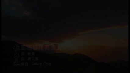 杨克意 - 五湖四海有福人