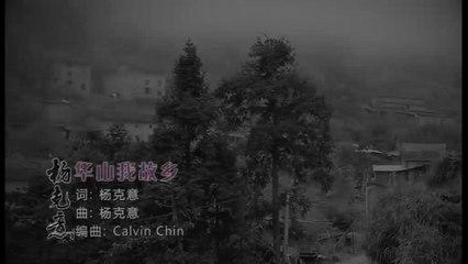 杨克意 - 华山我故乡
