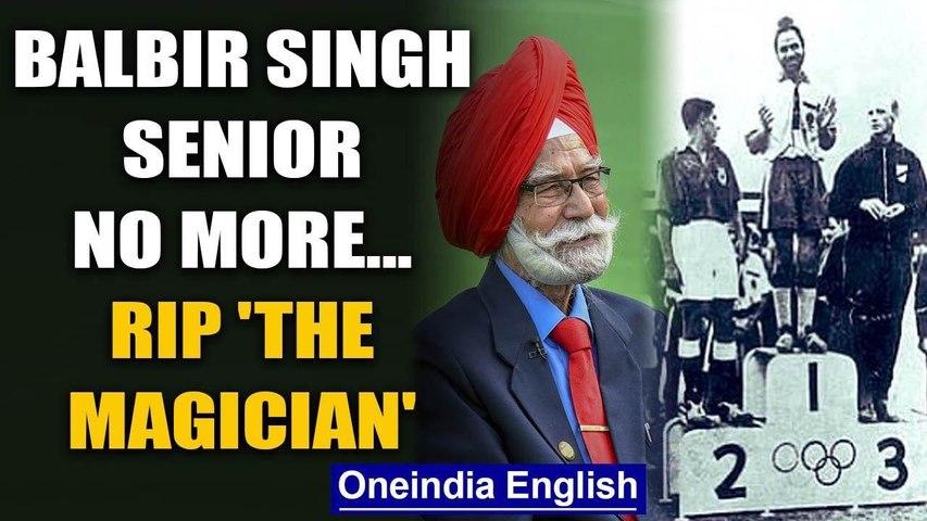 BALBIR SINGH SENIOR NO MORE: INDIA PAYS TRIBUTE TO THE LEGENDARY HOCKEY PLAYER | Oneindia News