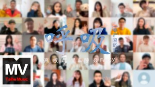 高校群星/陳焱FanCY【呼吸(春節寫的歌)】HD 高清官方完整版 MV