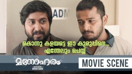 കൊന്നു കളയട്ടെ ഈ കുരുപ്പിനെ... എന്തേലും ചെയ്യ് | Manoharam Movie Scene | Vineeth Sreenivasan