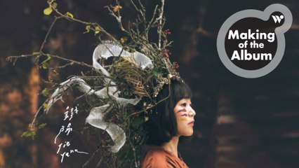"鐵陽 - 《如果你也啟程前往遠方》專輯製作紀錄片 / Tie Yann - ""If You Also Go Afar"" (Making of the Album)"