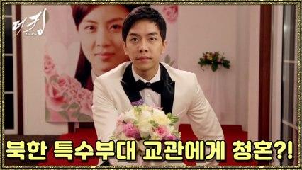 [더 킹 투하츠] The king 2Hearts 북한 특수부대 교관에게 청혼?!