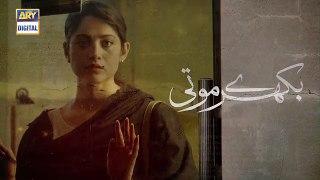 Bikhray Moti Episode 1