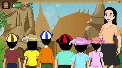 สื่อการเรียนการสอน เรียนรู้คำศัพท์เรื่อง ภูมิใจมรดกโลก ป.4 ภาษาไทย