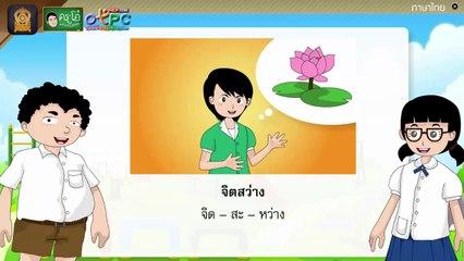 สื่อการเรียนการสอน เรียนรู้คำศัพท์เรื่อง หนูเอยจะบอกให้ ป.4 ภาษาไทย