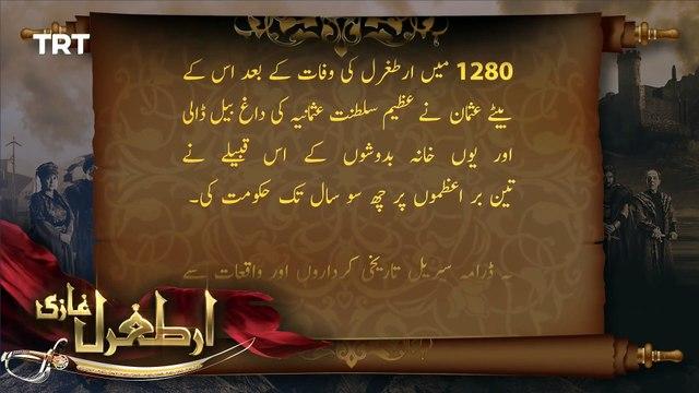 Ertugrul Ghazi Urdu | Episode 23 | Season 1 | A Turkish Historical Drama | History of Islam | PTV | Urdu Dubbed