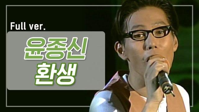 [희귀자료] 윤종신 '환생' @1996년 고 엠넷 고   퀴음사 화요일 저녁 8시 Mnet 본방송