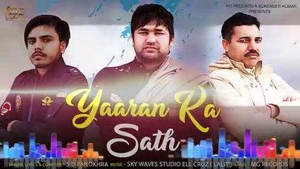 Yaaran Ka Sath S.D Panjokhra | Latest Haryanvi Songs Harayanvi 2019 | New Haryanvi Song 2018
