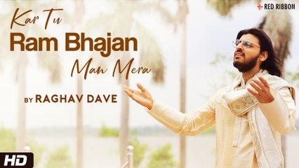 Kar Tu Ram Bhajan Man Mera |  Raghav Dave | Ram Navami Special 2020 | Latest Hindi Ram Bhajan