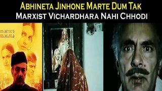Woh Mahan Abhineta Jinhone Marte Dum Tak Marxist Vichardhara Nahi Chhodi