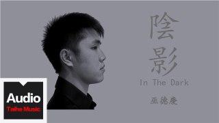 巫德慶【陰影(In The Dark)】HD高清官方歌詞版MV