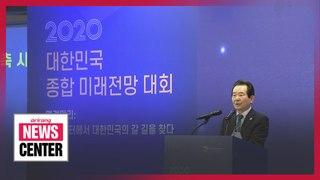 Experts gather to forecast future of S. Korea on Thursday