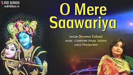 O Mere Saawariya | Shyama Kabasi | Latest Hindi bhajans 2020 | Prabhu Ki Mahima | Bhakti Ras
