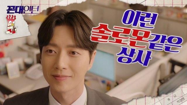 [HOT] narcissistic Park Hae-jin, 꼰대인턴 20200528