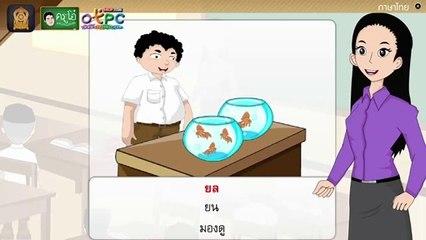 สื่อการเรียนการสอน เรียนรู้คำศัพท์เรื่อง โอมพินิจมหาพิจารณาป.4ภาษาไทย