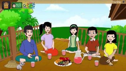 สื่อการเรียนการสอน การแสดงความคิดเห็นเรื่อง อย่างนี้ดีควรทำป.4ภาษาไทย