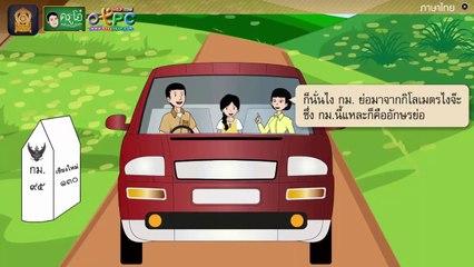 สื่อการเรียนการสอน อักษรย่อป.4ภาษาไทย