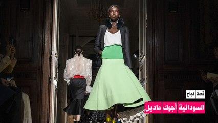 سودانية تحقق الشهرة في عالم الأزياء
