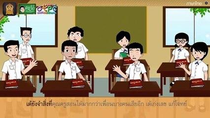 สื่อการเรียนการสอน อ่านในใจบทเรียนเรื่อง คนดีศรีโรงเรียนป.4ภาษาไทย