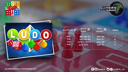 سجلوا الان في لعبة لودو  LUDO  512 لاعب  في 4 بطولات سجلوا ونافسوا على جوائزها بقيمة 2000 دولار  http://bit.ly/3c3M15s   #لاعبون_بلاحدود #GWBPS