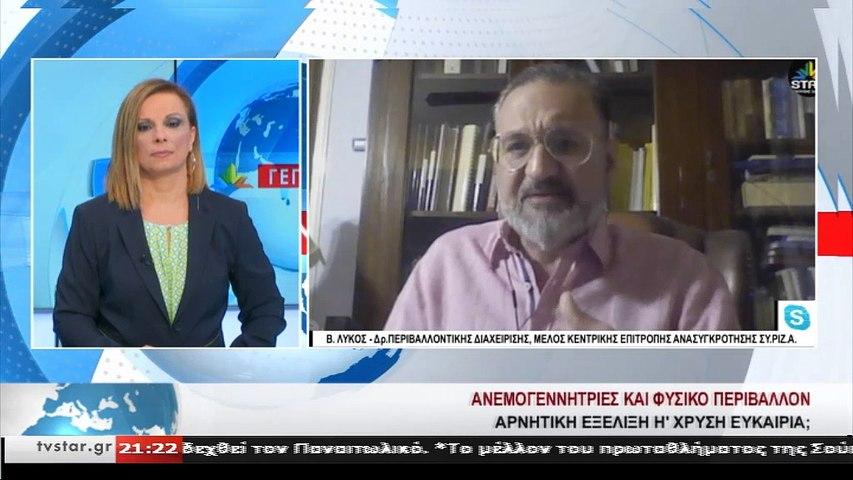 Β.Λύκος – Βιολόγος, Διδάκτωρ Πανεπιστημίου Κρήτης