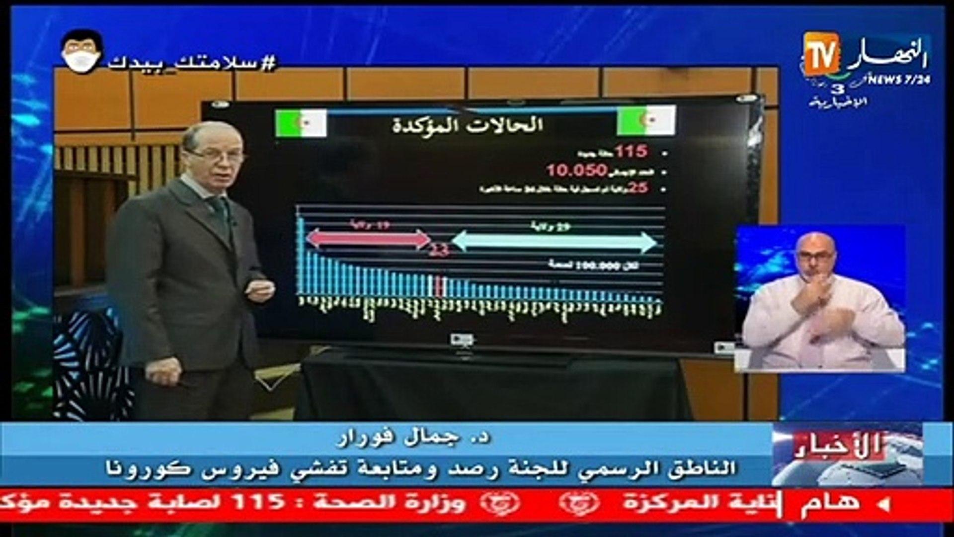 آخر إحصائيات وباء كورونا في الجزائر 06 ماي 2020
