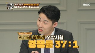 [what is study] How to Become a Diplomat 공부가 머니? 20200529