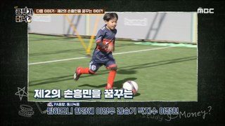 [what is study] Preview what is study ep.29 공부가 머니? 20200605