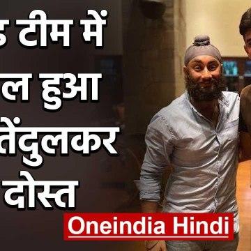 Arjun Tendulkar's friend Amar Virdi resumed training with English cricketers | वनइंडिया हिंदी
