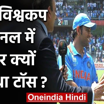 Kumar Sangakkara reveals why toss happened twice in 2011 World Cup Final | वनइंडिया हिंदी