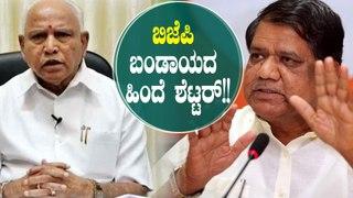 ಜಗದೀಶ್ ಶೆಟ್ಟರ್ ರನ್ನು ಮುಖ್ಯಮಂತ್ರಿಯನ್ನಾಗಿ ಮಾಡಲು ನಡೆದಿದೆ ಮಾಸ್ಟರ್ ಪ್ಲ್ಯಾನ್ | BJP | BSY |Jagadish Shetter