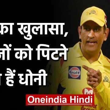 Harbhajan Singh explains Why MS Dhoni is different from other captain? | वनइंडिया हिंदी