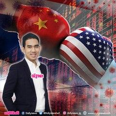 หุ้นไทยรอดยากเสี่ยงแรงขายมิ.ย.สหรัฐทะเลาะจีนกดดัน