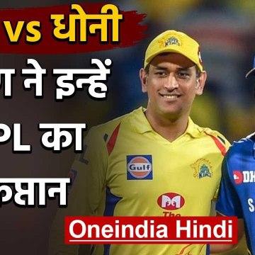 VVS Laxman picks Rohit Sharma as Best IPL Captain Over MS Dhoni | वनइंडिया हिंदी