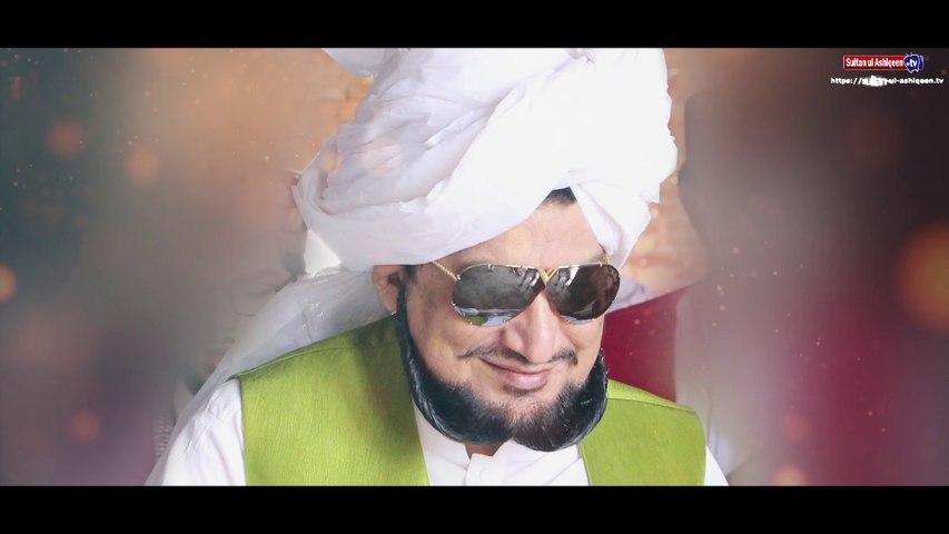 New Sufi kalam | Sufiana kalam | New Manqabat | Sultan ul Ashiqeen Murshid Lajpal