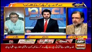 Aiteraz Hai | Adil Abbasi | ARYNews | 30 May 2020