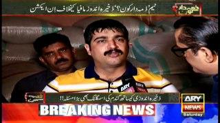 Zimmedar Kaun | Ali Rizvi | ARYNews | 30 May 2020