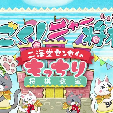 San-gatsu no Lion - Ugoku! Nya Shogi - S1E09