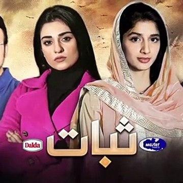 Sabaat Episode 10 Promo HUM TV Drama