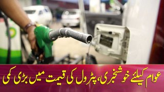 The federal govt announced a reduction in price of petrol